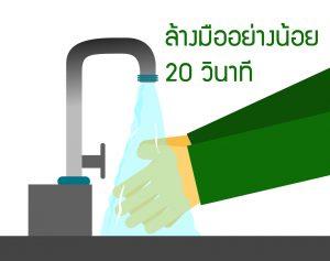 ล้างมืออย่างน้อย 20 วินาที