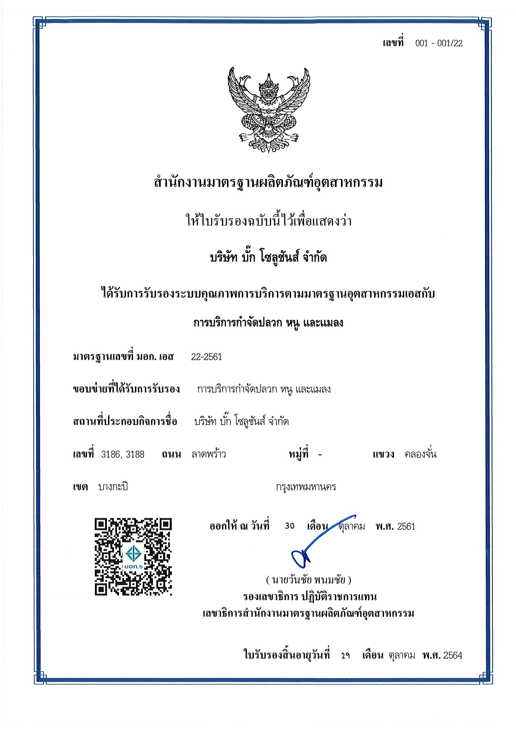 bugsolutions Certificate มอก.S