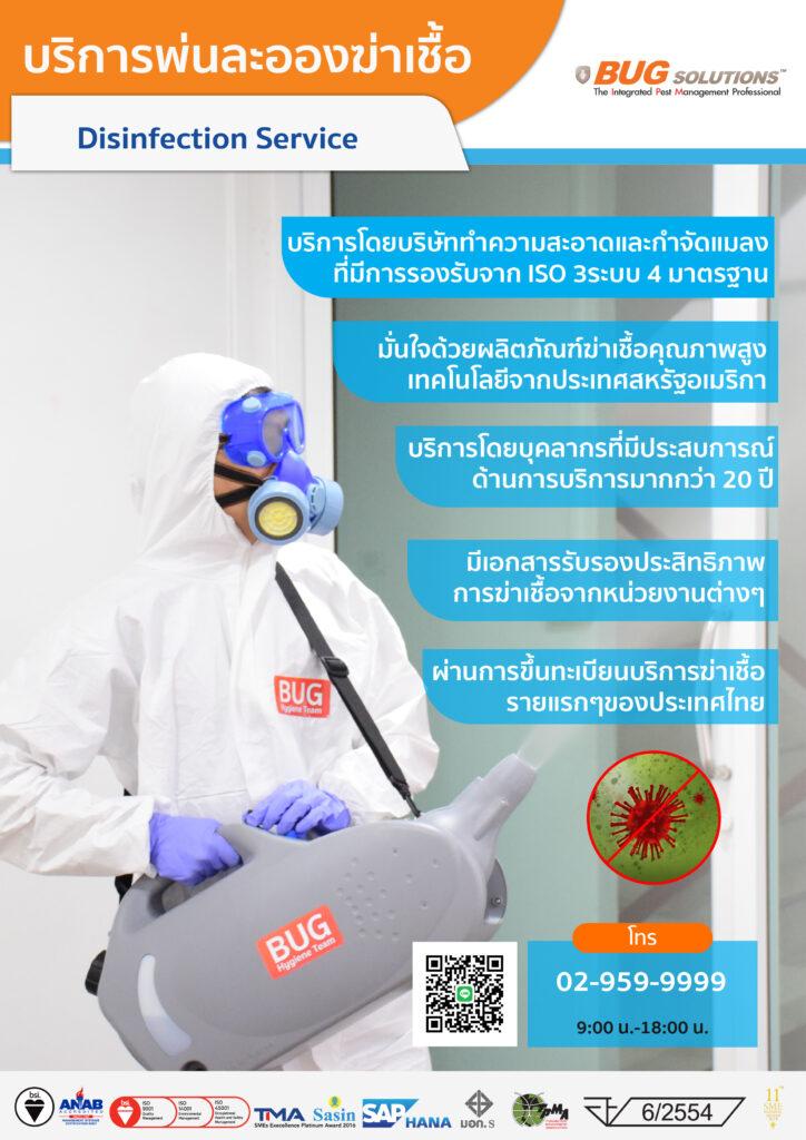 บริการพ่นฆ่าเชื้อโรค Disinfection Service