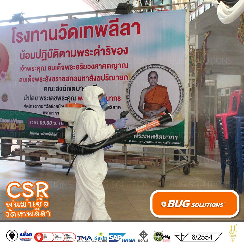 csr-บริการพ่นฆ่าเชื้อ-disinfectionservice