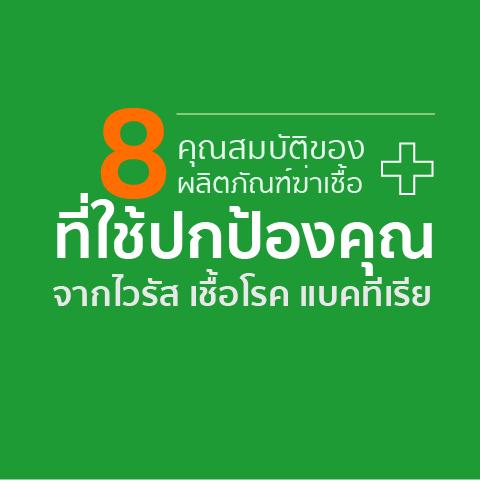 8คุณสมบัติน้ำยาบริการพ่นฆ่าเชื้อโรค Disinfection Service