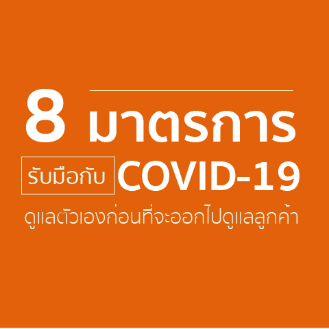 8มาตรการรับมือกับcovid-01บริการพ่นฆ่าเชื้อโรค Disinfection Service